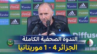 Conférence de presse de Djamel Belmadi après le match contre la Mauritanie