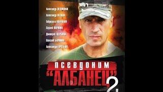 Псевдоним Албанец 2 сезон 19 серия