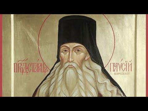 Молитва преподобному старцу Паисию Величковскому - день памяти 28 ноября.