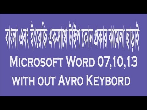 Download How To Write Bangla And English In Ms Word 2013 Latest