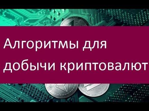 Как заработать на бирже криптовалют эксмо