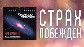 МУЗЫКА НОВОГО МЫШЛЕНИЯ - СТРАХ ПОБЕЖДЕН / ВЛАДИМИР МУНТЯН