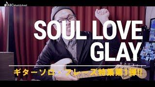 [ギターレッスン]GLAYのSOUL LOVEソロ解説 ABCギター教室