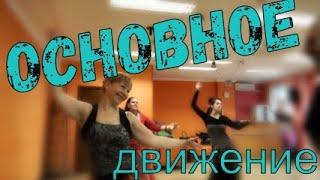 Танец живота. Уроки. Основное движение.Школа Камаля Баллана.