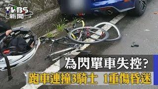 為閃單車失控?跑車連撞3騎士 1重傷昏迷