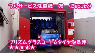 フルサービス洗車機:KABUTO・兜 (ビユーテー/純正ケミカル使用店)