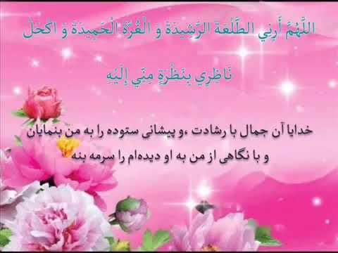 İmam Mehdi Aleyhisselam'ın Duası