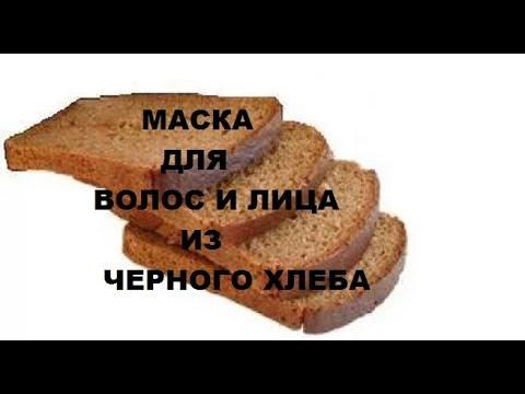 Маска для волос и лица из черного хлеба.
