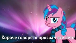 Короче говоря, я просрал лето Пони-Пародия