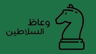 وعاظ السلاطين - كتاب علي الوردي