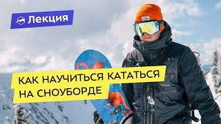 Как быстро научиться кататься на сноуборде