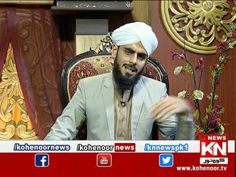 Istakhara 01 July 2020   Kohenoor News Pakistan