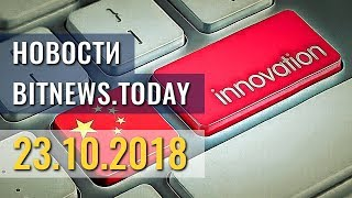Новости Bitnews.Today 23.10.2018