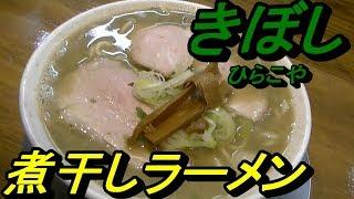 【本場の味!!】青森で人気の煮干しラーメンを食べてきました!