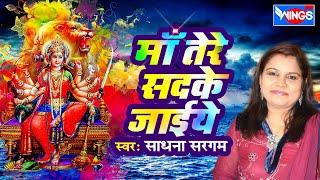 Maa Tere Sadke Jaeye   Mata Ki Hindi Bhajan   Sadhana Sargam