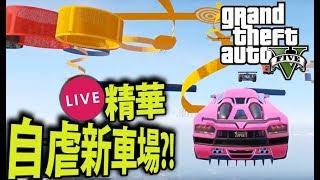 超自虐新賽車場試玩! 重未有人過到....『Grand Theft Auto Online 』直播精華