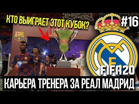 FIFA 20 | Карьера тренера за Реал Мадрид [#16] | ЭЛЬ-КЛАСИКО В ФИНАЛЕ? КТО СИЛЬНЕЕ? БАРСА ИЛИ РЕАЛ?