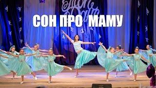 """Танець """"Сон про маму"""" ТОП-ДАНС"""