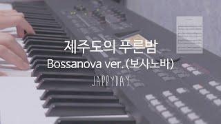"""감미로운 보사노바 피아노 한잔 """"제주도의 푸른밤"""" 쉬운 재즈 피아노 커버 (Easy Jazz Piano Cover & Bossanova ver.)"""