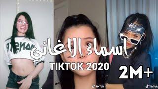 تحميل اغاني مجانا افضل واشهر اغاني تيك توك المطلوبة التي يبحث عنها الجميع( مع اسمائها)_2020