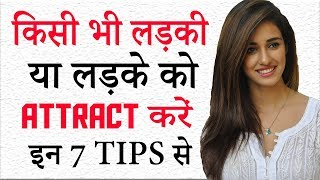 HOW TO IMPRESS ANY GIRL OR GUY(HINDI) - How to attract people in Hindi