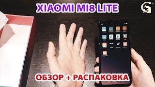 Обзор Xiaomi Mi8 Lite распаковка 2018 (Gadget Okt)
