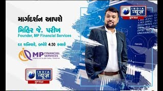 "Special program on ""Investment Special"" : India News Gujarat"
