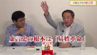 特別番組「中国の歴史は●●から始まった~石平先生と語る五千年の歴史」倉山満【チャンネルくらら・8月9日配信】