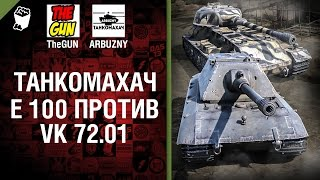 VK 72.01 (K) против E 100 - Танкомахач №55 - от ARBUZNY и TheGUN [World of Tanks]