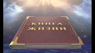 Книгу БИБЛИЮ, Книгу Чудную,..!..(видеоклип)...