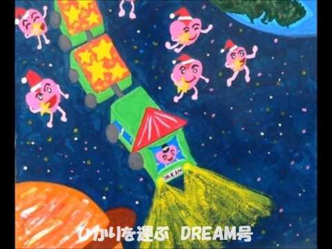 夢絵コンテスト〜ゆめをはいたつDREAM号〜