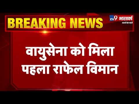 Indian Air Force की बढ़ी ताक़त, एयरफोर्स में शामिल हुआ राफेल विमान | Breaking News