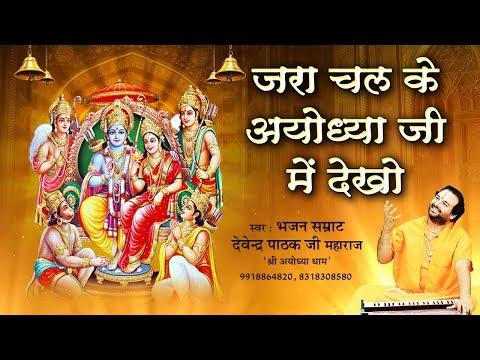जरा चल के अयोध्या जी में देखो राम सरयू नहाते मिले गे