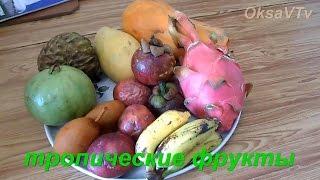Фрукты Тайланда. Fruit of Thailand.