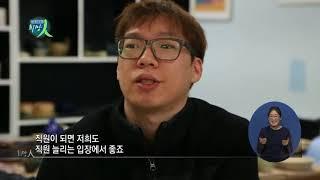 행복을 빚는 사람들 '지노도예학교' 이야기(휴먼다큐 희망人)내용