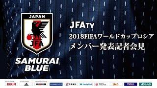 SAMURAIBLUE日本代表メンバー発表記者会見2018FIFAワールドカップロシア