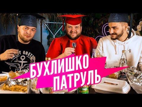 БУХЛИШКО ПАТРУЛЬ - ГРАНДМАСТЕР САМОГОНА