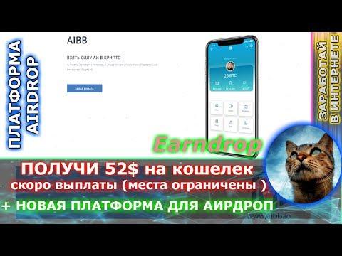 AIBB - 52$ на кошелек ( + новая платформа для ирдроп ) уже идет раздача