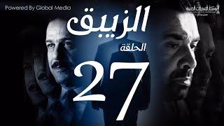مسلسل الزيبق HD الحلقة 27- كريم عبدالعزيز وشريف منير| EL Zebaq Episode | 27