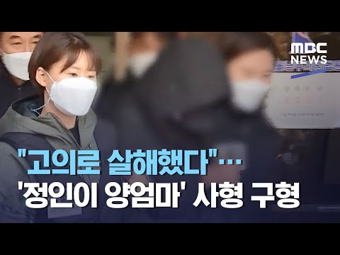 """""""고의로 살해했다""""…'정인이 양엄마' 사형 구형"""