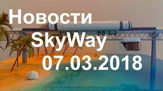 🌍 Новости SkyWay 07 03 2018