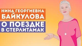 Н.Г. Байкулова о молекулярных мастер-классах и поездке в Стерлитамак