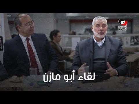 حماس: ندعو «أبومازن» للقاء يجمعنا سويا