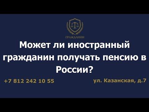 Может ли иностранный гражданин получать пенсию в России?