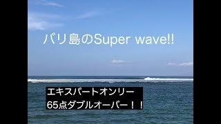 バリ島スーパーウェーブ。エキスパートオンリー65点ダブルオーバー