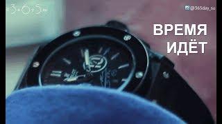 Ценность времени | Время идет
