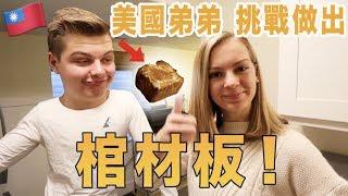 【美國人都不知道棺材板是什麼!】弟弟挑戰做出&嘗試台灣道地小吃🍞