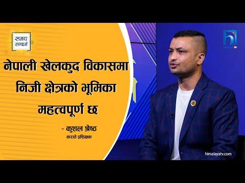 नेपाली खेलकुद विकासमा निजी क्षेत्रको भूमिका महत्वपूर्ण छ- कुशल श्रेष्ठ । Samaya Sandarva