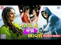 Malsho To Maja Aavshe | VIDEO SONG | Rakesh Barot | New Gujarati Love Song | મળશો તો મજા આવશે