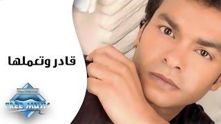 تحميل اغاني Mohamed Mohie - Qader We Ta3mlha   محمد محى - قادر وتعملها MP3
